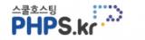 PHPS.kr